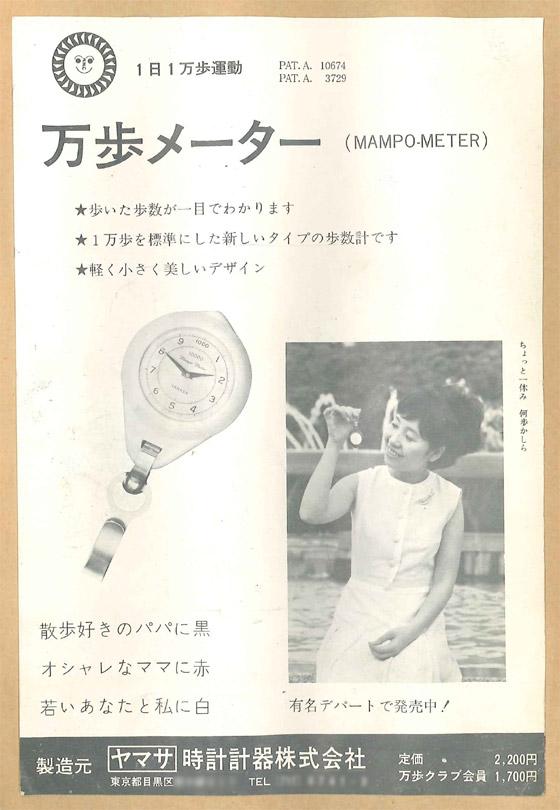 manpo-kei_advertisement3